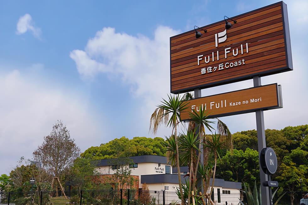 FullFull 香住ヶ丘Coast